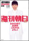 Weeklyasahi070223